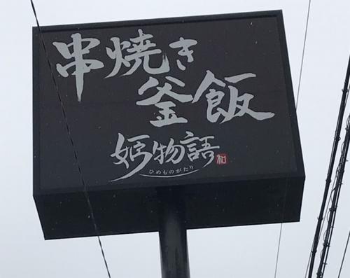 姫物語の看板