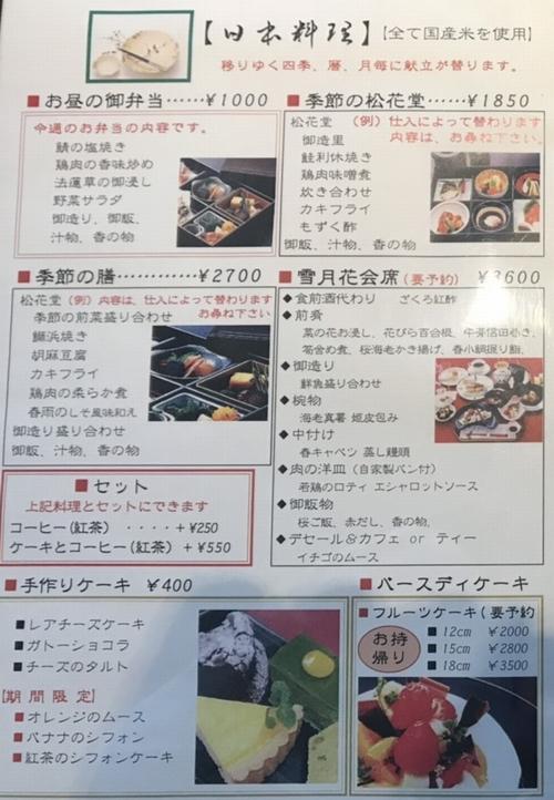 雪月花の日本料理